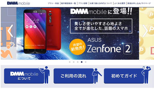 【DMM mobile】1GBプラン660円を2015年7月1日より630円に値下げ