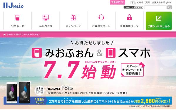 【IIJmio】SIMフリー端末を販売する「IIJmioサプライサービス」提供開始 → 第1弾は「HUAWEI P8lite」