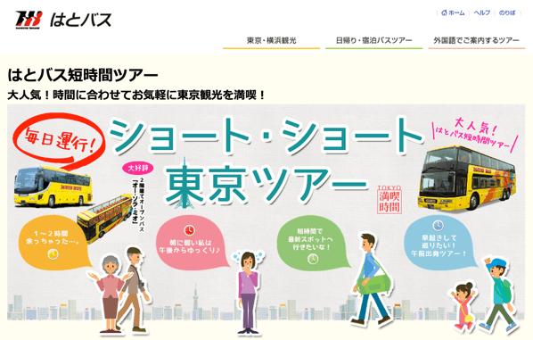 「オジ旅シーズン3」はとバスに乗ってから東京をブラブラします!