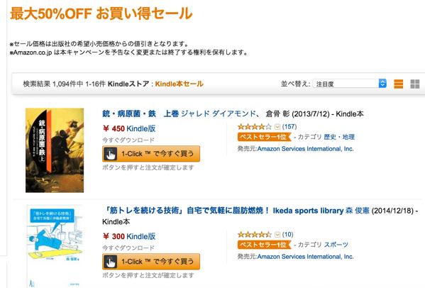 【Kindle】約1,800冊が対象の「最大50%OFF お買い得セール」「最大40% ポイント還元セール」を実施中