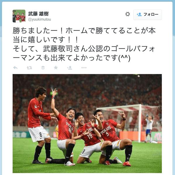 浦和レッズ・武藤雄樹、武藤敬司公認の「プロレスLOVE」パフォーマンスを埼玉スタジアムでキメる!