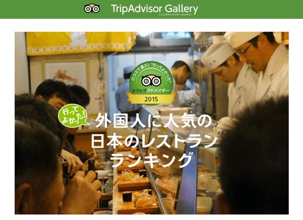トリップアドバイザーが発表「外国人に人気の日本のレストラン ランキング 2015」