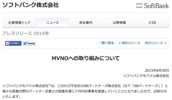 ソフトバンク、SBパートナーズを通じてMVNO事業を推進することを発表
