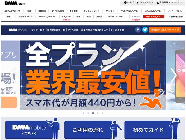 【DMM mobile】200Kbpsのライトプラン、15GBプラン、20GBプランを発表&1GBプランも660円から630円に値下げ
