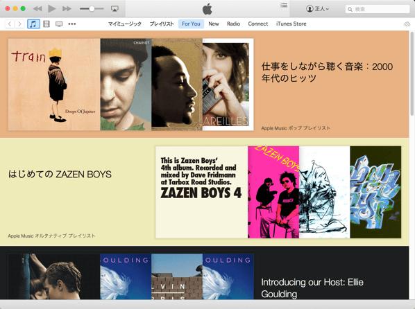 「iTunes 12.2」リリース → Apple Musicの利用が可能に