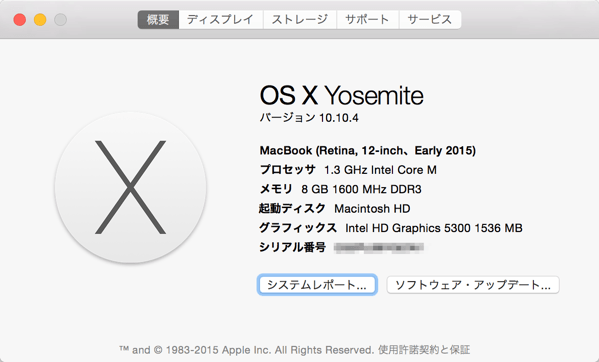 「OS X Yosemite 10.10.4」リリース