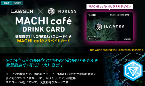 【Ingress】ついにアイテムにリアル課金可能に!?ローソン「MACHI cafeプリペイドカード」6種類42個のアイテムが手に入るパスコード付きで1,000円で発売