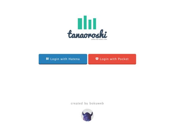 「tanaoroshi」はてブとPocket、どっちで保存したっけ?横断検索できるサービス