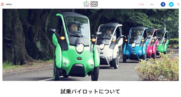 「i-ROAD」トヨタの電動三輪パーソナルモビリティが第4・5期試乗パイロットを募集開始