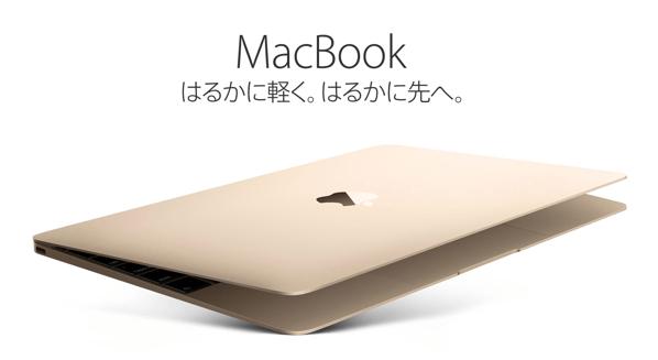 モバイルPCの売れ筋は1位「MacBook Air」2位「MacBook」