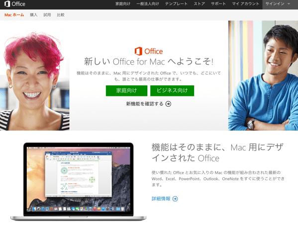 「Office 2016 for Mac」リリース → まずはOffice 365ユーザー向けとして提供されパッケージは2015年9月を予定