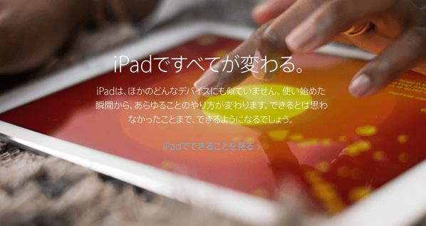 12.9インチの「iPad Pro」は年内登場か?
