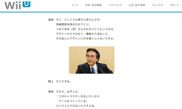 任天堂社長・岩田聡氏、胆管腫瘍で死去