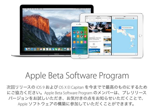 Apple「iOS 9」「OS X El Capitan」一般向けベータテストが開始
