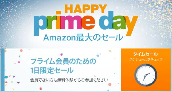 「Amazonプライムセール」プライム会員向けの1日限定のセールを実施中(非会員も無料体験でOK)
