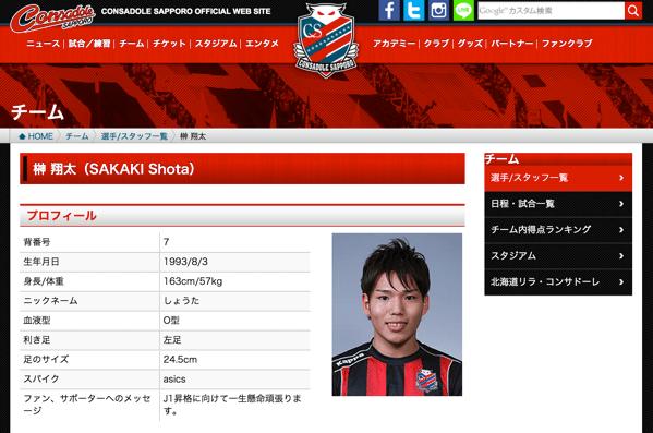 コンサドーレ札幌・FW榊翔太、本田圭佑の「SVホルン」トライアウトに合格、移籍へ