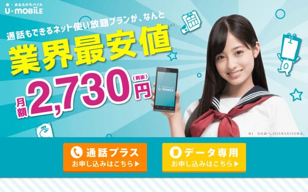 【格安SIM】「U-mobile」回線契約数が38万回線と発表