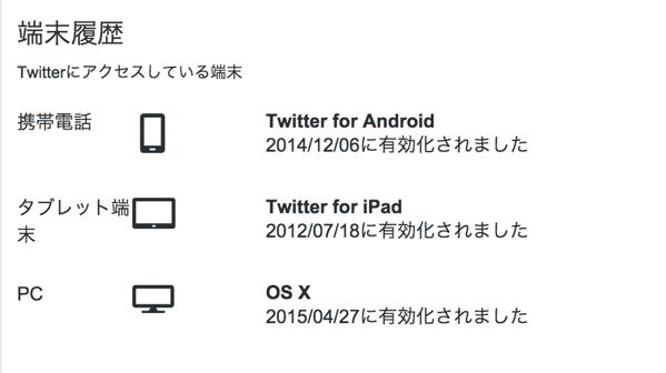 【Twitter】ログインした端末を確認する「Twitterデータ」リリース
