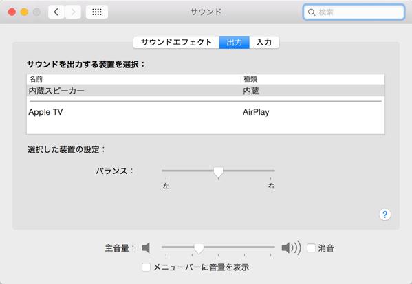 【OS X Yosemite】「MacBook」内蔵スピーカーから音が出ない時の対処方法