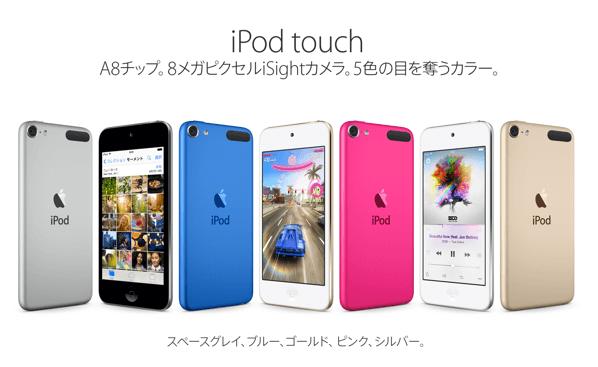 「iPod touch」新色・A8チップ・8メガピクセルiSightカメラを搭載した新製品発表