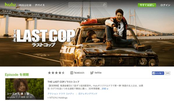 【Hulu】「THE LAST COP」Hulu初のオリジナルドラマの主役は唐沢寿明!昏睡から30年ぶりに目覚めた刑事を待っていたのは後輩と再婚した妻と32歳に成長した娘‥‥という設定にまず泣いた【PR】