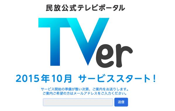 「TVer(ティーバー)」民放キー局5社共同の無料見逃し配信サービス