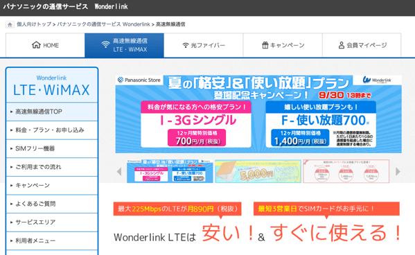 【格安SIM】パナソニックのMVNO「Wonderlink」700Kbpsでデータ通信量無制限プランが月額1,400円で登場(高速通信1GB付き)