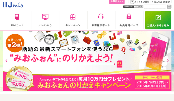 【IIJmio】これはすごい!「みおふぉん」イオン209店舗で即日MNPに対応へ