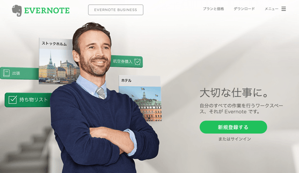 【Evernote】元GoogleのChris O'NeillがCEOに就任、Phil Libinはエグゼティブ・チェアマンに