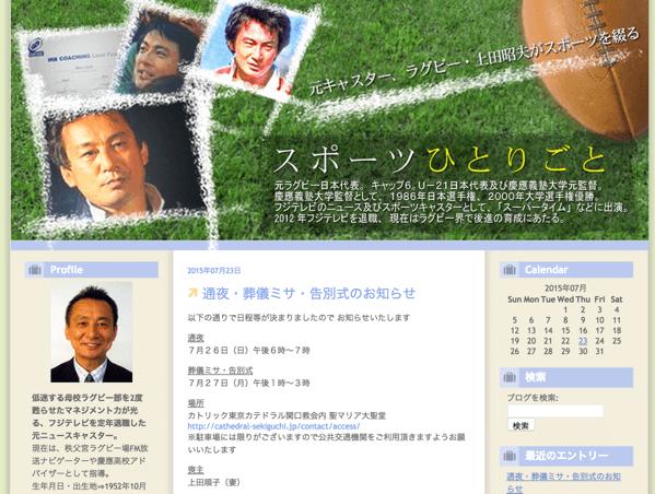 ラグビー元日本代表・フジテレビキャスターの上田昭夫、死去