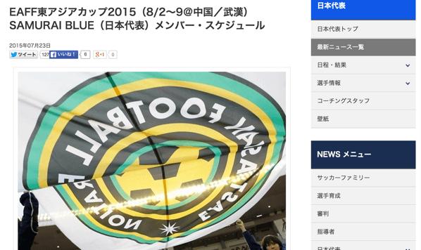 東アジアカップ2015に出場するサッカー日本代表に浦和レッズから西川・槙野・柏木・武藤・興梠が選出される