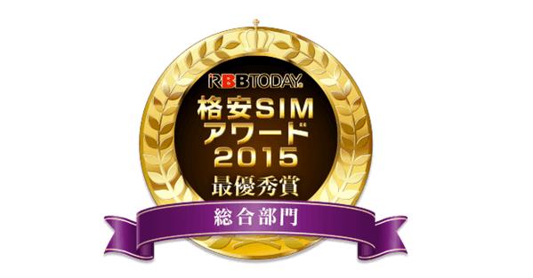 「格安SIMアワード2015」で「IIJmio」が最優秀賞を受賞
