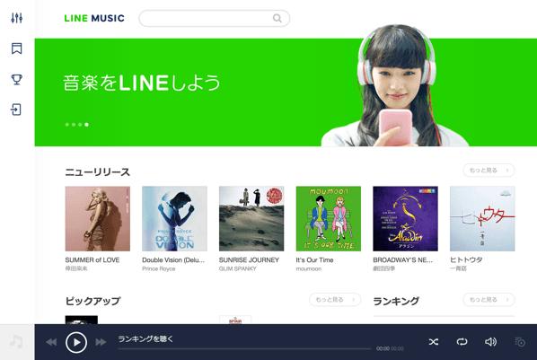 「LINE MUSIC」ウェブブラウザ版がリリース