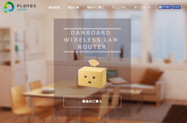 【ダンボー】無線LANルーター(DB-WRT01)と無線LAN中継器(DB-WEX01)になる