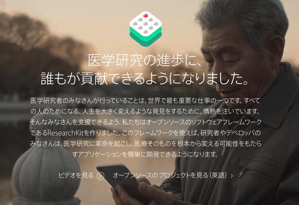 横浜綱島にできるAppleの研究所は2015年9月に建設着工へ