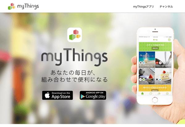 「myThings」ヤフーがIFTTTのようなサービスとサービスを連携させるサービスをリリース