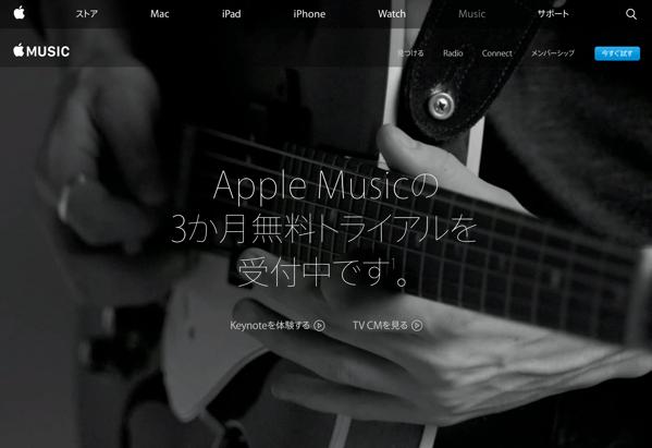 【Apple Music】ユーザーが1,000万人を突破か