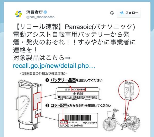 【リコール】Panasoic(パナソニック)電動アシスト自転車用バッテリーから発煙・発火のおそれ