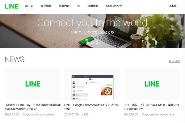 「LINE」月間のアクティブユーザー数は約2億1,100万人、クリエイターズスタンプは販売金額上位10位の平均販売額が1億円を突破