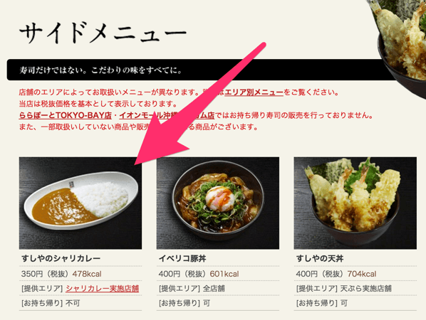 寿司屋で酢飯のカレー!?くら寿司が「すしやのシャリカレー」を350円で販売開始