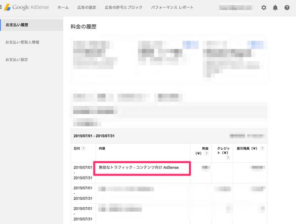 【Google AdSense】無効な操作による減額内訳が管理画面で確認できるように