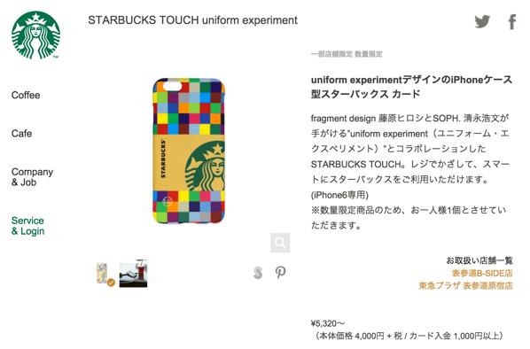 【スターバックス】「STARBUCKS TOUCH uniform experiment」藤原ヒロシとSOPH. 清永浩文とのコラボデザインモデル