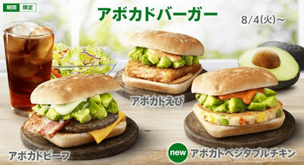 【マクドナルド】「アボカドバーガー」発売を前倒して8月4日から