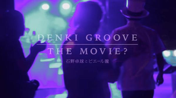 【動画】電気グルーブが映画に!?「DENKI GROOVE THE MOVIE?」TRAILER