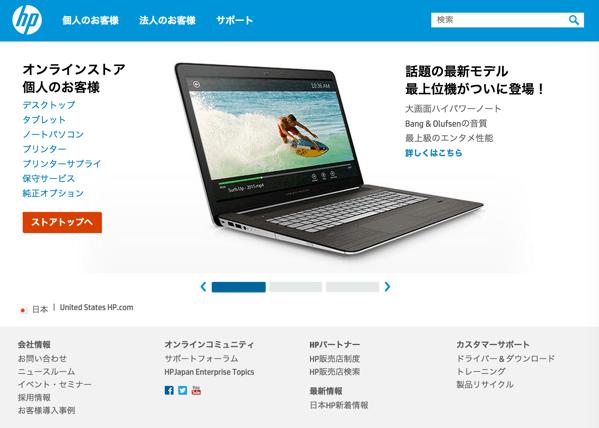 日本ヒューレット・パッカード → 「日本ヒューレット・パッカード株式会社」と「株式会社 日本HP」に分社