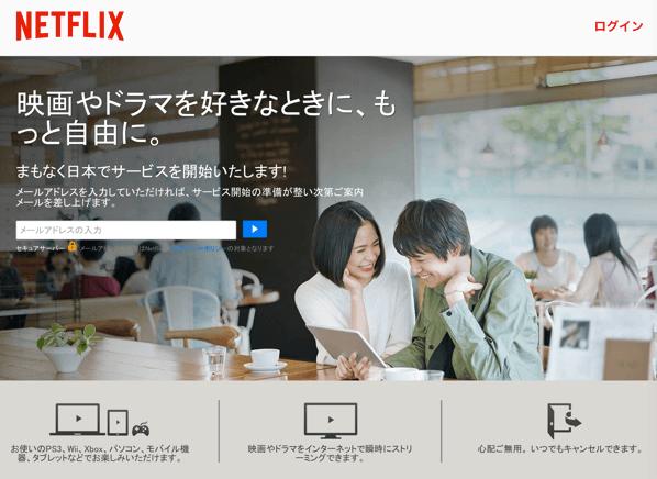 「Netflix」日本でのサービス開始は2015年9月2日から