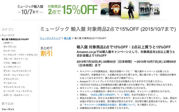 Amazonミュージックストア「輸入盤 対象商品2点で15%OFF」セールを開催中