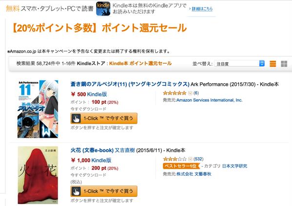 【Kindle】約59,000冊が対象!Amazon Kindleで「【20%ポイント多数】ポイント還元セール」実施中
