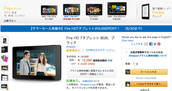 【Kindle】「Fire HD 7タブレット」4,000円オフで12,280円〜