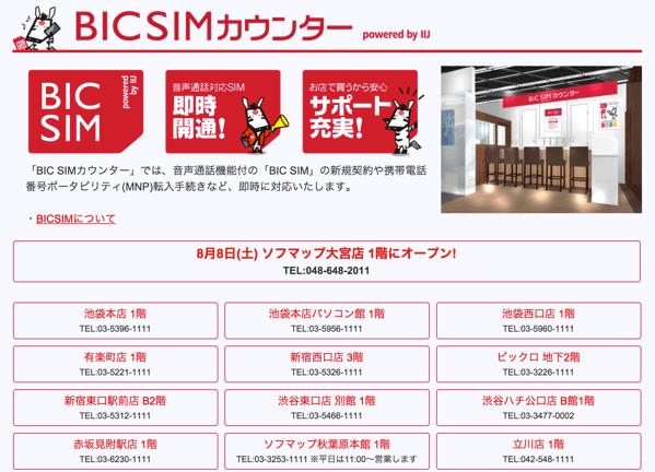 ソフマップ大宮店「BIC SIMカウンター」開設